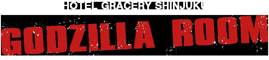 2015年4月24日 ホテル グレイスリー新宿に ゴジラルーム現る